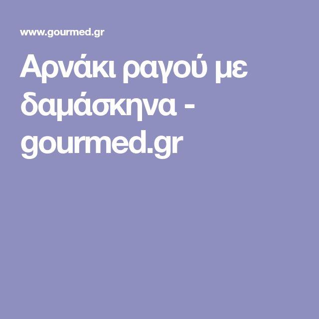 Αρνάκι ραγού με δαμάσκηνα - gourmed.gr
