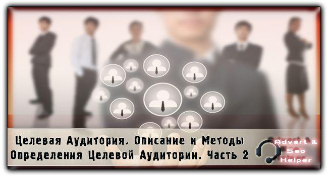 Целевая Аудитория. Описание и Методы Определения Целевой Аудитории. Часть 2