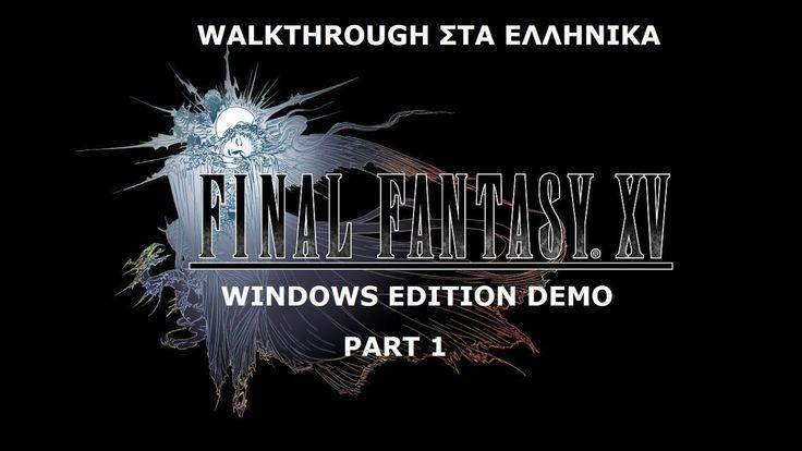 Final Fantasy XV Windows Edition Demo Walkthrough Στα Ελληνικά -   Μέρος...