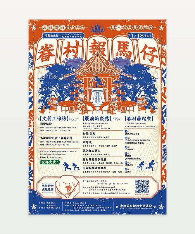 黑秀網 HeyShow.com - 台灣設計師入口網站,設計人與設計創意作品大本營! > 設計文章 > 視覺設計 > 如何設計資訊清楚、視覺形象又到位的海報?Chingowu Design Studio告訴你!