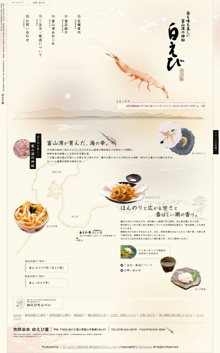 The website 'http://www.shiroebiya.co.jp/' courtesy of @Pinstamatic (http://pinstamatic.com)