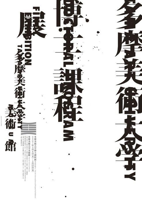 Kanji + Latin MIX. Brilliant! 多摩美術大學 海報