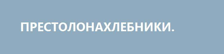 ПРЕСТОЛОНАХЛЕБНИКИ. http://rusdozor.ru/2017/06/27/prestolonaxlebniki/  Выводы Пентагона не в его пользу  События, происходящие на Ближнем Востоке, демонстрируют, как регион превращается из территории «стабильной нестабильности», на которой доминируют США, переформатируя его в соответствии с планами Белого дома, Госдепа, Пентагона и ЦРУ, в малопредсказуемую и не ...