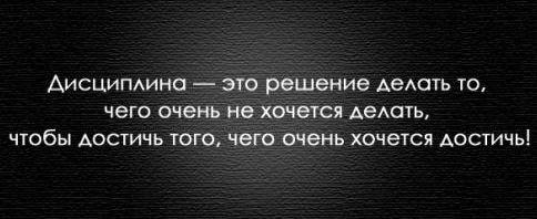 Когда не хватает дисциплины. Обсуждение на LiveInternet - Российский Сервис Онлайн-Дневников