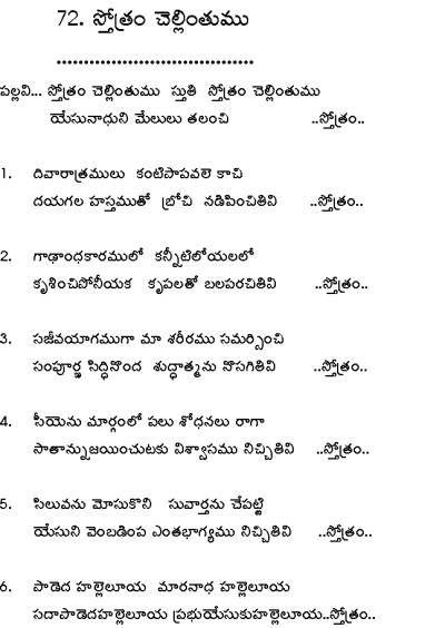 Lyrics of Telugu Christian Songs - Telugu Christian Songs - United Evangelical Christian Fellowship(UECF), New Jersey - Popular Christian Website Telugu Hindi Tamil Malayalam Indian Christian audio Songs and daily bible devotions