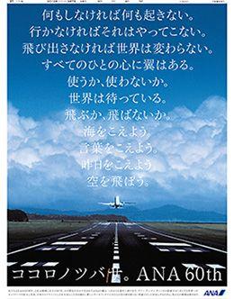 2012年9月7日付 全日本空輸 全15段