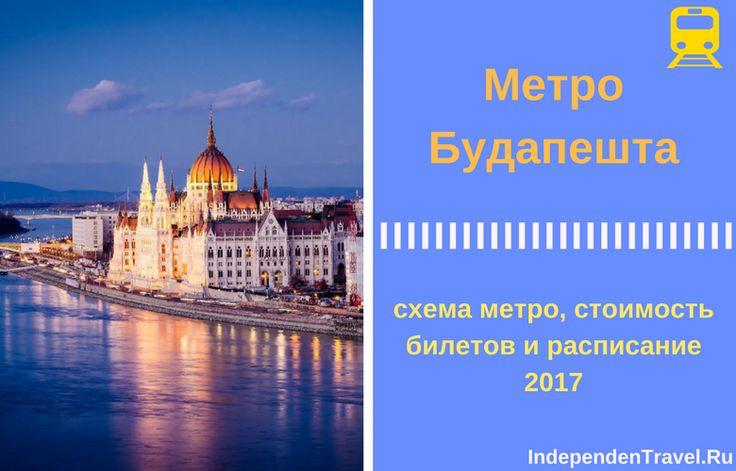 метро Будапешта