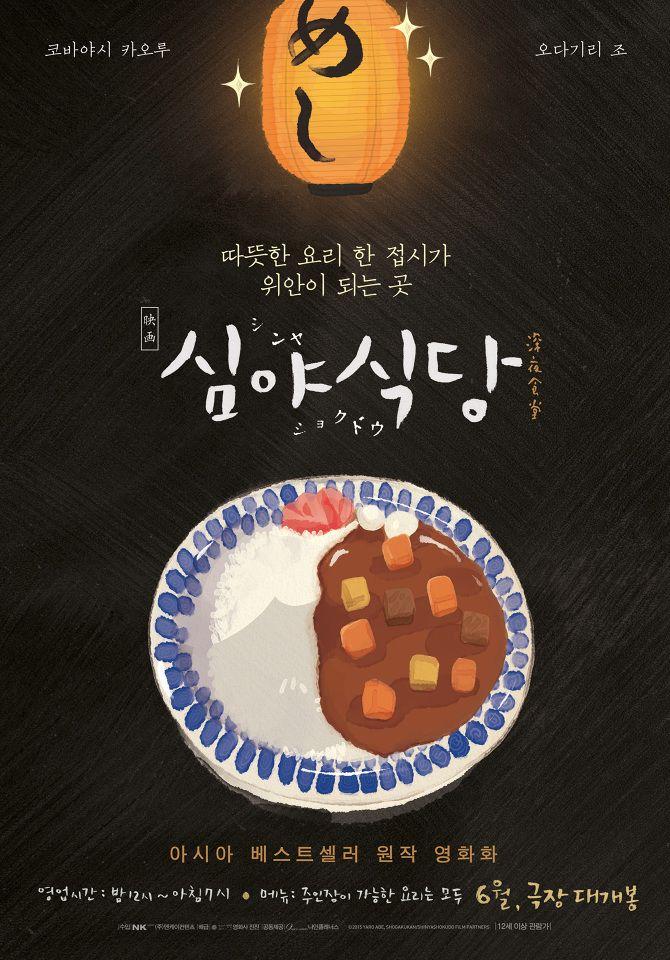 심야식당 _ 映画 深夜食堂, Midnight Diner - - P Y G M A L I O N -