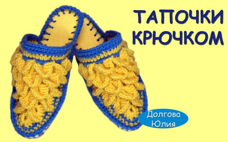 Вязание крючком. Тапочки на войлочной стельке схема .  Crochet