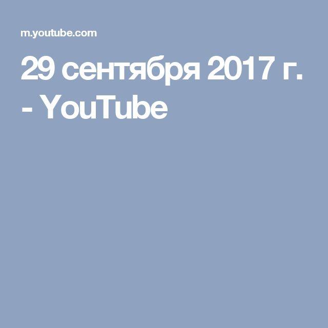 29 сентября 2017 г. - YouTube