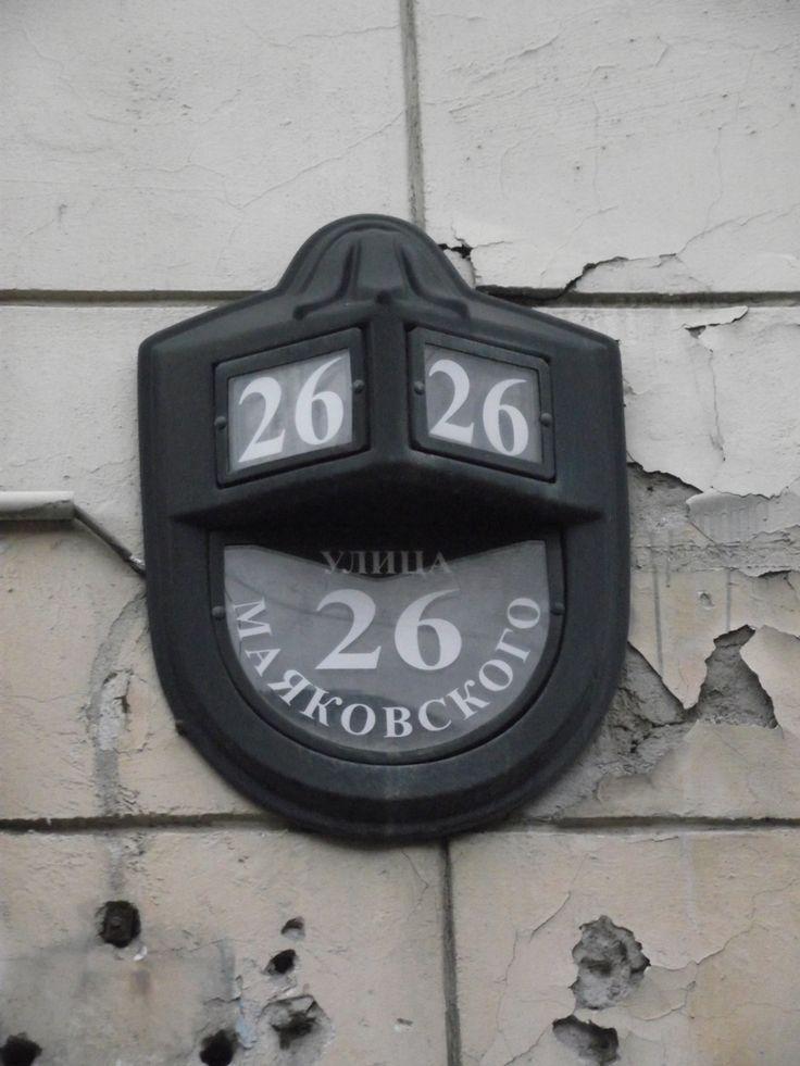 Петербургские номера домов: spb_guide