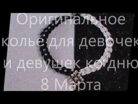 Оригинальное ожерелье ко дню 8 Марта в стиле канзаши для девочек и девушек - YouTube