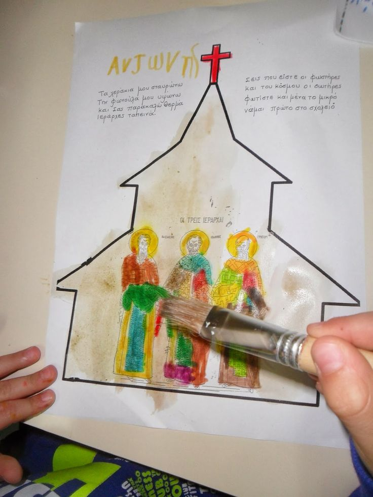 Πάμε Νηπιαγωγείο!!!: Οι Τρεις Ιεράρχες