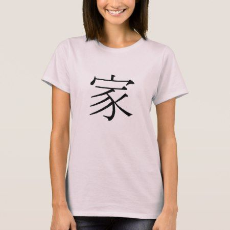 家, Home T-Shirt - tap, personalize, buy right now!