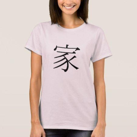 家, Home T-Shirt - tap, personalize, buy right now!