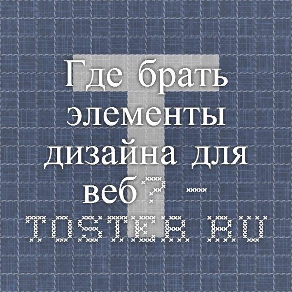 Где брать элементы дизайна для веб? — Toster.ru