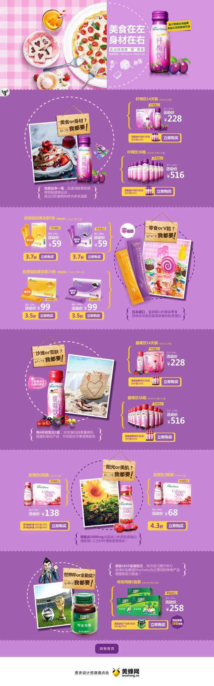 白兰氏官方旗舰店促销专题页面,来源自黄蜂网http://woofeng.cn/