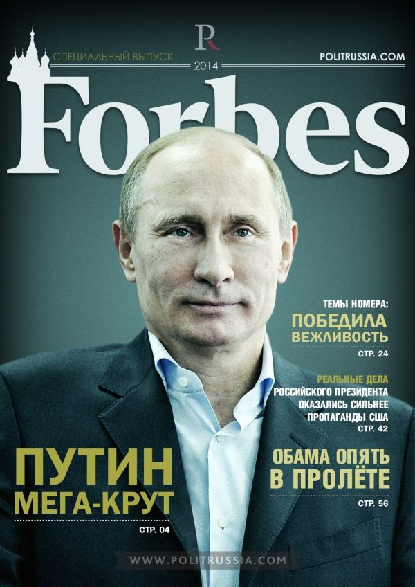 Путин - Number one