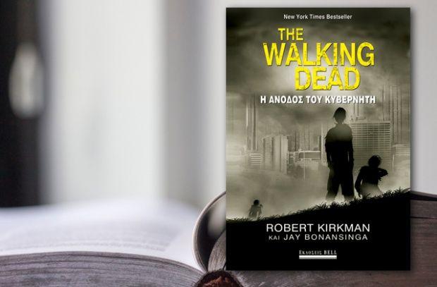 Διαγωνισμός Athens Voice - Κερδίστε το βιβλίο «The Walking Dead: Η Άνοδος του Κυβερνήτη» http://getlink.saveandwin.gr/90z