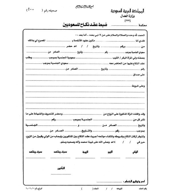 عقد الزواج العرفي Pdf Customary Marriage Qhd Wallpaper Sheet Music