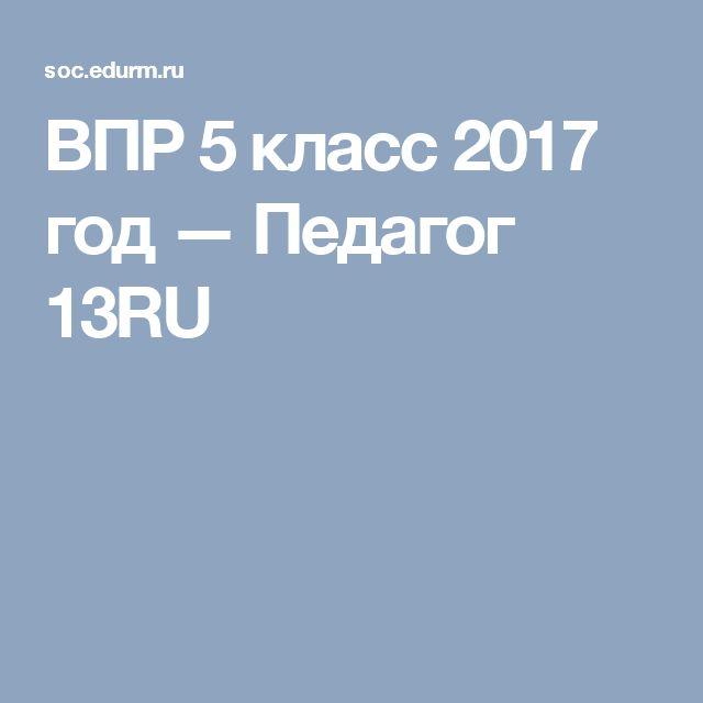 ВПР 5 класс 2017 год — Педагог 13RU