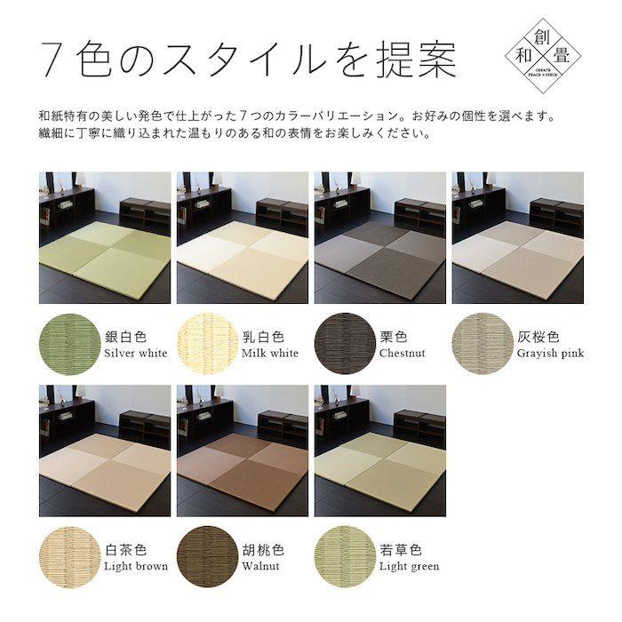 楽天市場 ユニット畳 琉球畳 置き畳 半畳 フローリング 和紙畳 1枚