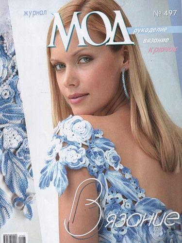 Журнал Мод 497