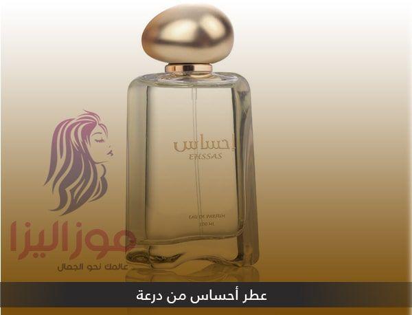عطر احساس من درعه بأفضل سعر مناسب للجنسين Perfume Bottles Perfume Bottle