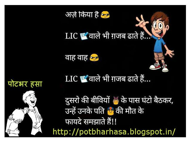 Potbhar Hasa - English Hindi Marathi Jokes Chutkule : Hindi LIC Agent Joke