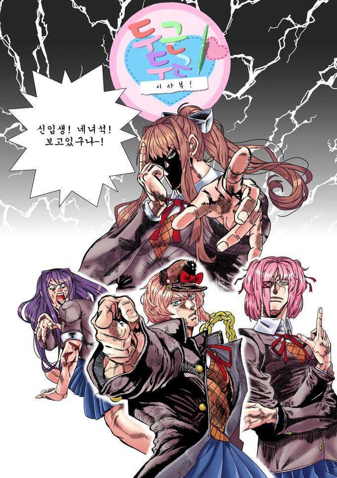 Doki Doki S T A N D O Club Doki Doki Literature Club Jojo Memes Anime Jojo Bizzare Adventure