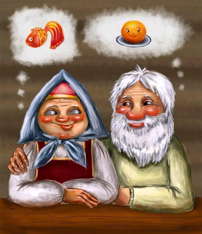 Смешные картинки про деда с бабкой, картинки