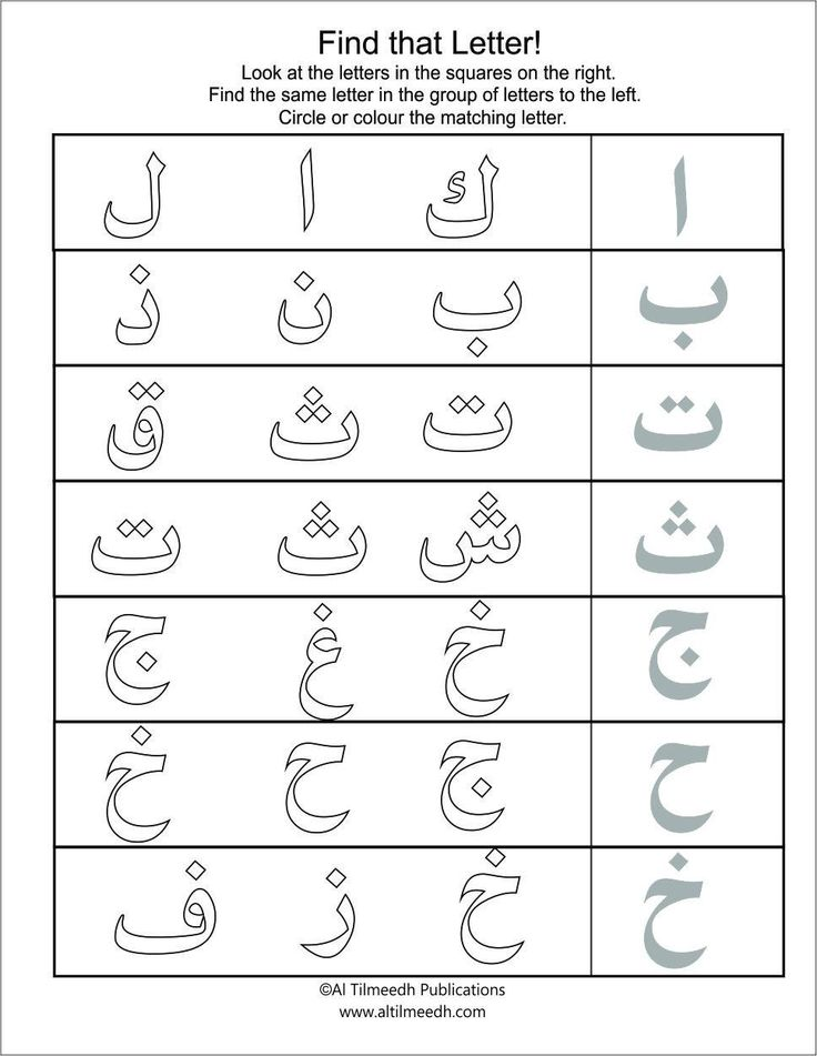 Arabic Alphabet Worksheets For Kindergarten. Arabic. Best
