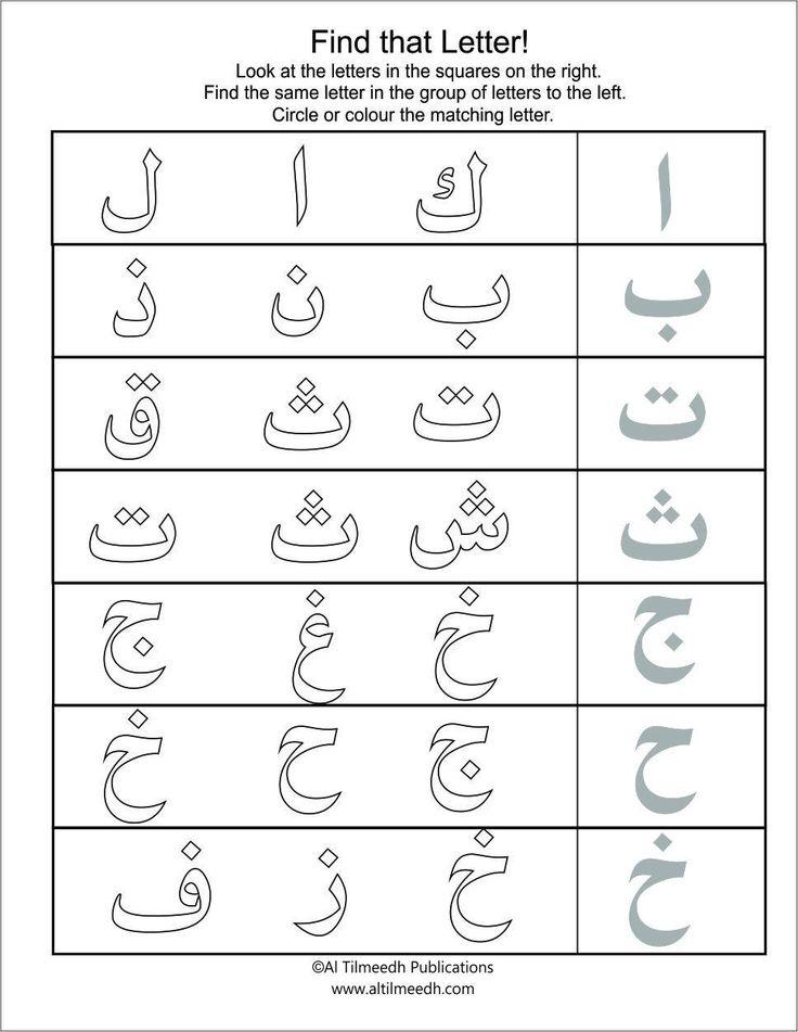 find that letter by al tilmeedh al tilmeedh products pinterest. Black Bedroom Furniture Sets. Home Design Ideas
