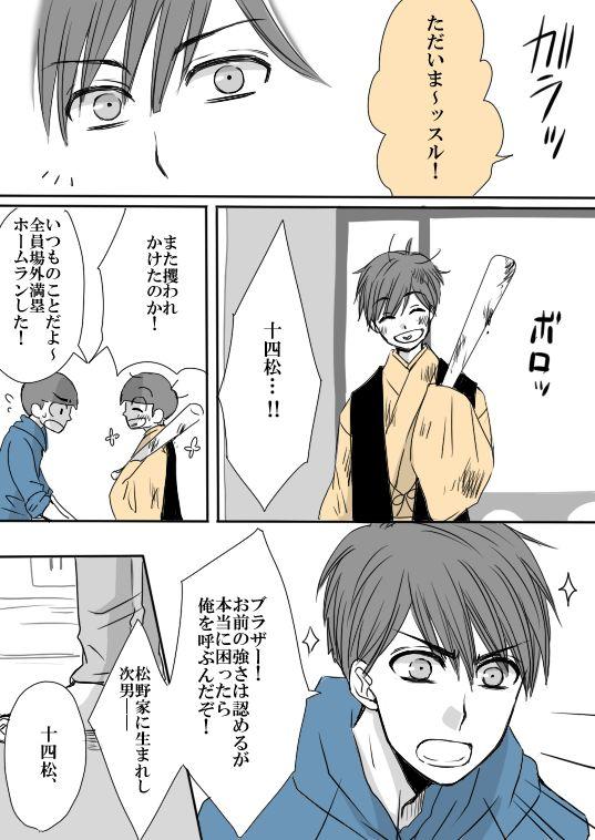 「さぁ、宴の始まりだよ【腐】」/「水無月」の漫画 [pixiv]