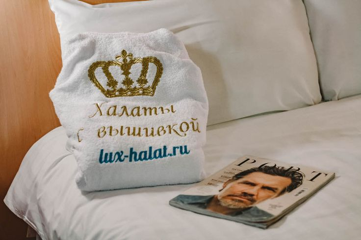 Белый халат с вышивкой, как в гостинице 💖💖💖 Отличный подарок для тех, кто ищет подарок на День Рождение🎁 #люксхалат #halat_lux #супер #подпишись #подарокжене #именнаяподушка #kia  #лучшийподарок #вналичии #халатименной