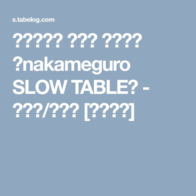 ナカメグロ スロー テーブル (nakameguro SLOW TABLE) - 中目黒/カフェ [食べログ]