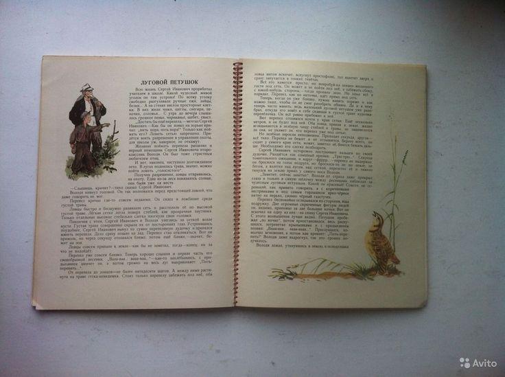 Детский календарь природы, 1959 (Скребицкий). Детство СССР - http://samoe-vazhnoe.blogspot.ru/
