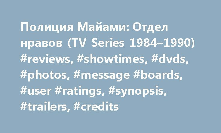 Полиция Майами: Отдел нравов (TV Series 1984–1990) #reviews, #showtimes, #dvds, #photos, #message #boards, #user #ratings, #synopsis, #trailers, #credits http://india.nef2.com/%d0%bf%d0%be%d0%bb%d0%b8%d1%86%d0%b8%d1%8f-%d0%bc%d0%b0%d0%b9%d0%b0%d0%bc%d0%b8-%d0%be%d1%82%d0%b4%d0%b5%d0%bb-%d0%bd%d1%80%d0%b0%d0%b2%d0%be%d0%b2-tv-series-1984-1990-reviews-showtimes/  # The leading information resource for the entertainment industry Полиция Майами: Отдел нравов Trivia Michael Mann 's involvement in…