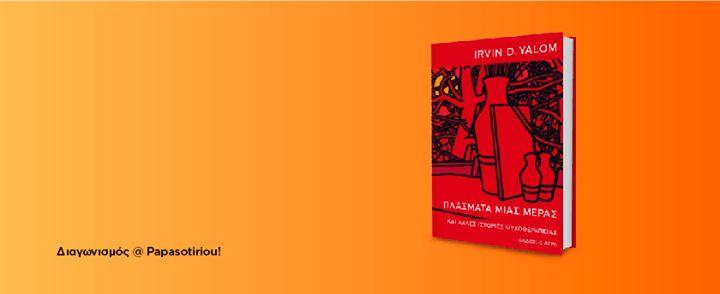 """Διαγωνισμός στα Βιβλιοπωλεία Παπασωτηρίου με δώρο το καινούριο βιβλίο του Irvin D. Yalom """" Πλάσματα μιας μέρας και άλλες ιστορίες ψυχοθεραπείας"""" - http://www.saveandwin.gr/diagonismoi-sw/diagonismos-sta-vivliopoleia-papasotiriou-me-doro-to-kainourio-vivlio-tou/"""