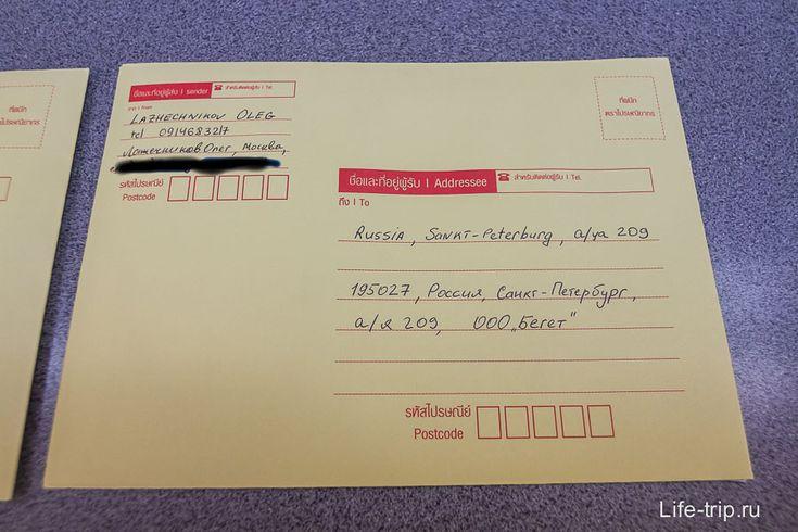 На конверте указываем адрес на двух языках