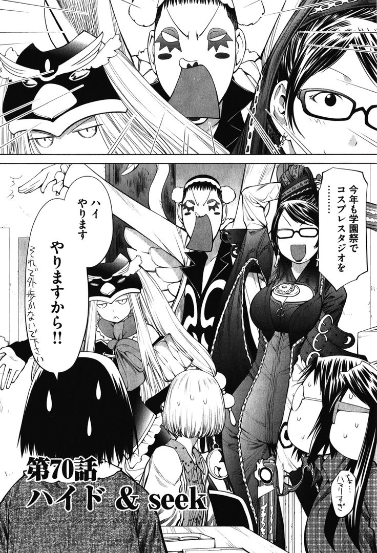 Genshiken げんしけん 12
