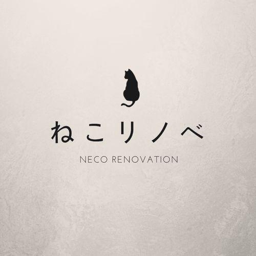 ねこ建築設計は東京都、埼玉県でねことヒトが暮らしやすい家の提案をしています。建築、全面リノベーション、一部だけのリノベーションなど幅広く手がけています。ねことヒトが健康に楽しく暮らすための魅力ある空間づくりを目指しています。