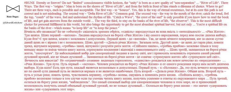 #Koshchenets  #human   #perfection  #rune   #Twitter