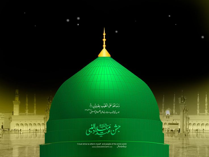 Jashne Eid Milad Un Nabi HD Wallpapers :These Wallpaper Backgrounds Are Free To Download And Available In High Definition For Your Desktop Pc And Laptop.