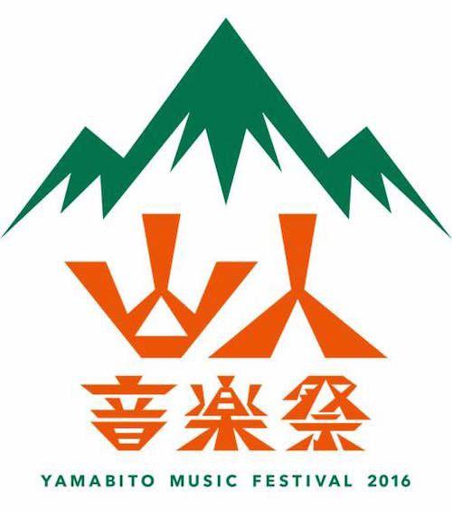 「山人音楽祭 2016」ロゴ