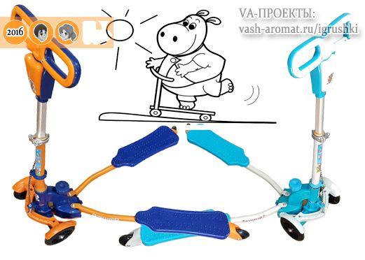 Лето - время веселых и полезных игр! Самокат-лягушка с раздвижной платформой - 19 Апреля 2016 - ВА-Проекты: парфюмерия и игрушки!