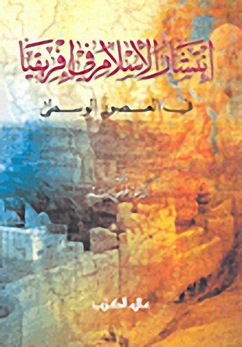 انتشار الإسلام في أفريقيا في العصور الوسطى Painting