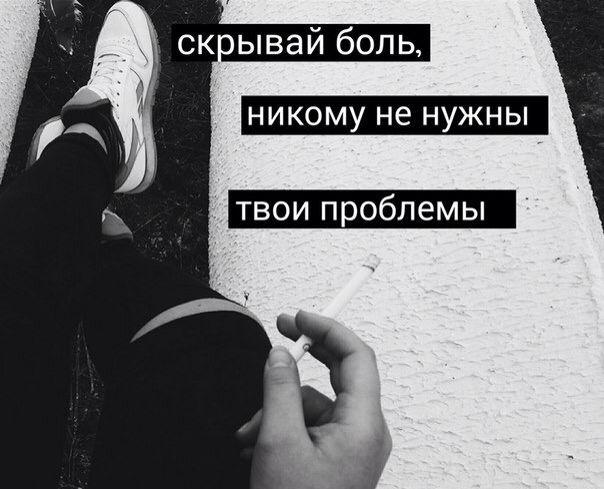 | Боль | депрессия | одиночество | печаль | грусть |