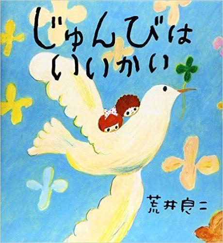 Amazon.co.jp: じゅんびはいいかい: 荒井 良二: 本
