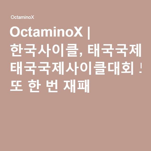 OctaminoX | 한국사이클, 태국국제사이클대회 또 한 번 재패